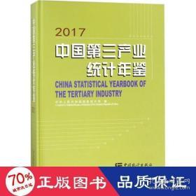 正版中国第三产业统计年鉴2017(附光盘)