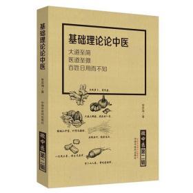 正版微中医.第二辑基础理论论中医