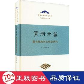 正版青册金鬘——蒙古部族与文化史研究(精)