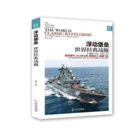 正版战争之王 浮动堡垒:世界经典战舰