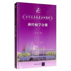 正版清华长庚临床病例精粹:神经病学分册