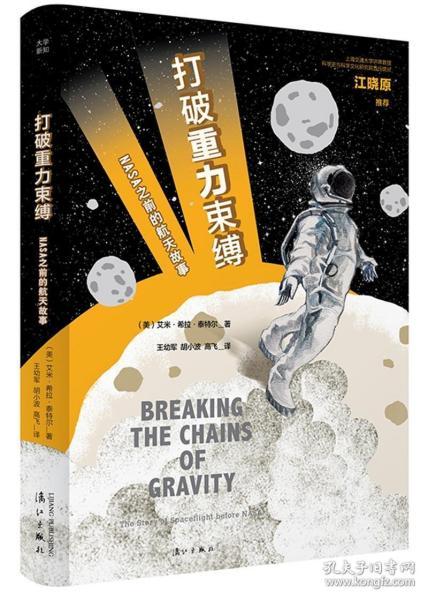 正版打破重力束缚:NASA之前的航天故事