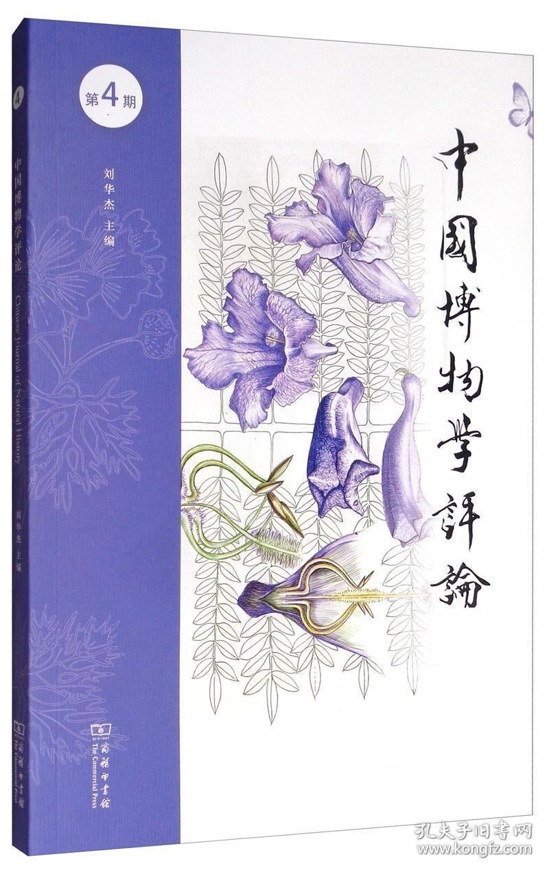 正版中国博物学评论(第四期)