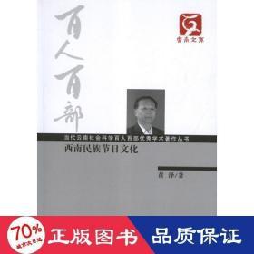 正版西南民族节日文化