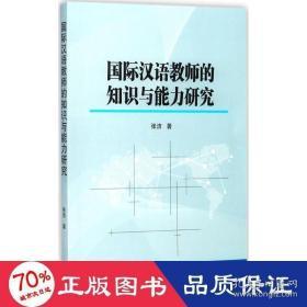 正版国际汉语教师的知识与能力研究