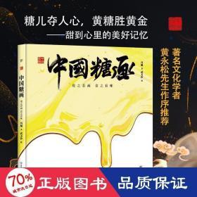 正版中国符号·中国糖画:观之若画,食之有味(原创中国传统文化?