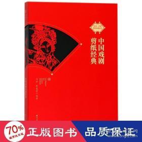 正版中国戏剧剪纸经典