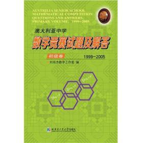 正版澳大利亚中学数学竞赛试题及解答.初级卷.1999-2005