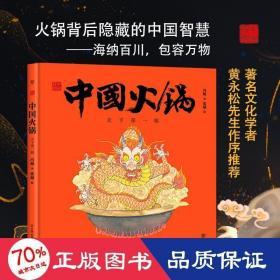 正版中国符号·中国火锅:天下第一锅(天下之大,百味其中。原创?