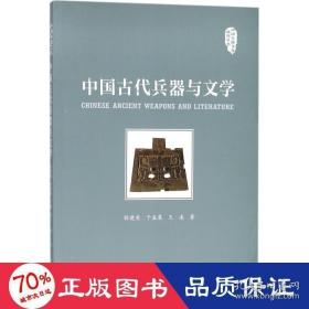 正版中国古代兵器与文学/中国兵器文化研究丛书