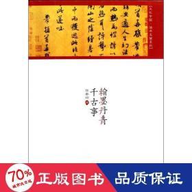 正版文化中国·法书名画系列:翰墨丹青千古事