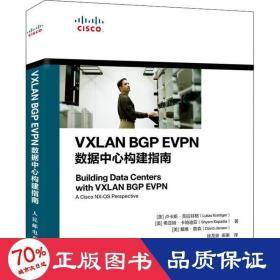 正版VXLAN BGP EVPN数据中心构建指南