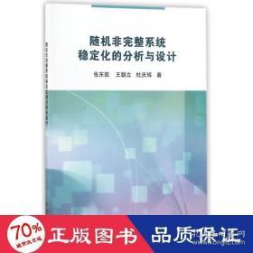 正版随机非完整系统稳定化的分析与设计