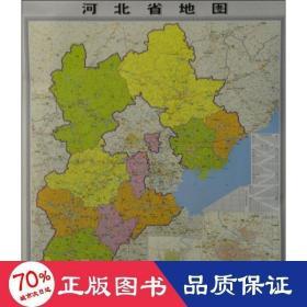 正版河北省地图 中国行政地图 张玉良 责任编辑 新华正版