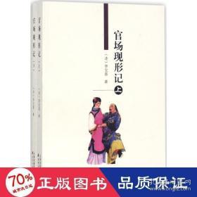 正版官场现形记 中国古典小说、诗词 (清)李宝嘉 著 新华正版