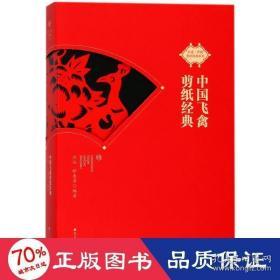 正版中国飞禽剪纸经典