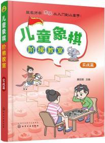 正版儿童象棋阶梯教室——实战篇