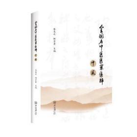 正版全国名中医医案集粹·中风