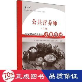 正版国家职业技能鉴定考核指导:公共营养师(高级)