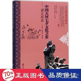 正版中国天河七夕文化之乡:湖北郧西