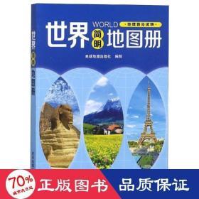 正版世界简明地图册 中国行政地图 星球地图出版社 新华正版