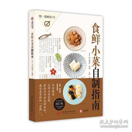 正版食鲜小菜自制指南