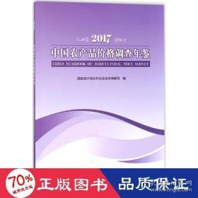 正版中国农产品价格调查年鉴(2017)