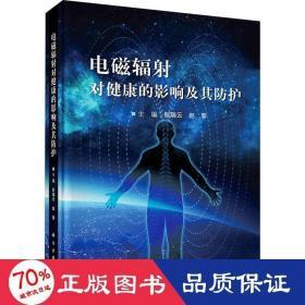 电磁辐射对健康的影响及其防护