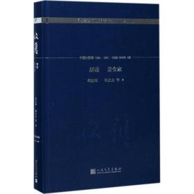 正版烟壶 美食家/《收获》60周年纪念文存:珍藏版.中篇小说卷.19
