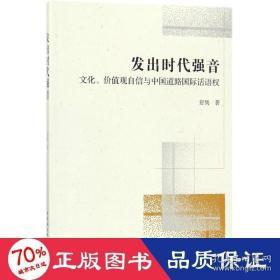正版发出时代强音:文化、价值观自信与中国道路国际话语权