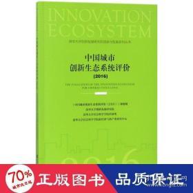 正版中国城市创新生态系统评价(2016)