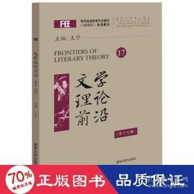 正版文学理论前沿(第十七辑)