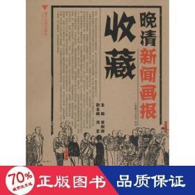 正版晚清新闻画报收藏