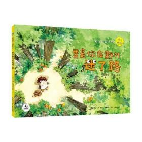 正版陪孩子读绘本:要是你在野外迷了路(精)