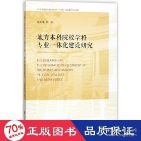 正版地方本科院校学科专业一体化建设研究