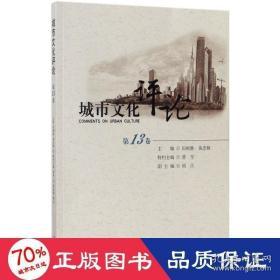 正版城市文化评论(第13卷)