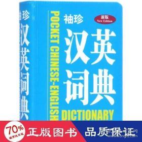 正版袖珍汉英词典 英语工具书 国际外语辞书编辑部 编 新华正版