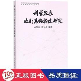 正版科学发展运行系统构建研究