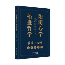 正版稻盛哲学与阳明心学(袖珍典藏版)