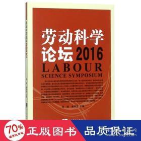 正版劳动科学论坛(2016)