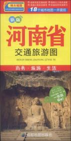正版(2019版)河南省交通旅游图(升级版)(附公交手册) 中国行政地?