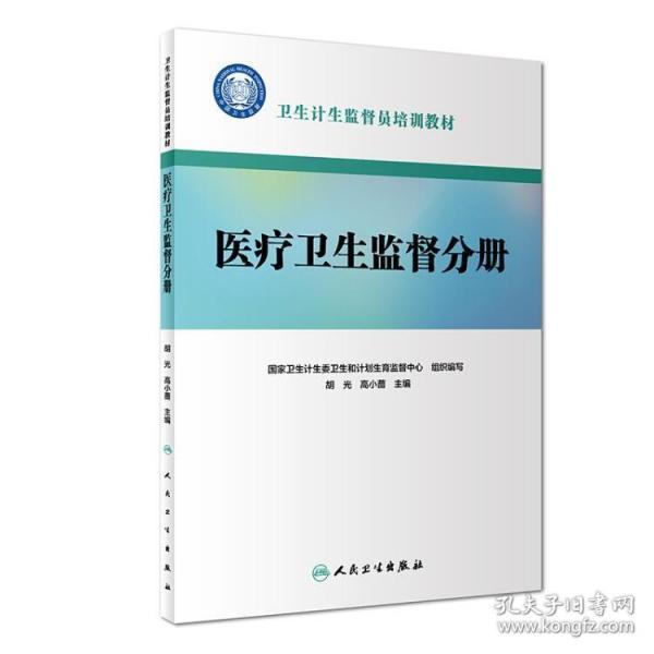 正版卫生计生监督员培训教材·医疗卫生监督分册