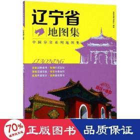 正版辽宁省地图集/分省系列地图集 中国行政地图 星球地图出版社