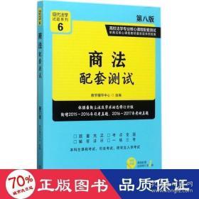 正版商法配套测试:高校法学专业核心课程配套测试(第八版)