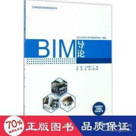 正版BIM导论(21世纪BIM教育系列丛书)
