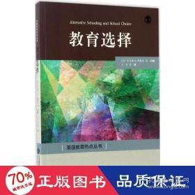 正版美国教育热点丛书:教育选择