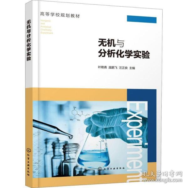 无机与分析化学实验(叶艳青)