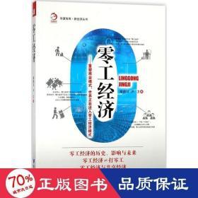 正版零工经济——重塑商业模式,世界正在进入零工经济模式(华夏