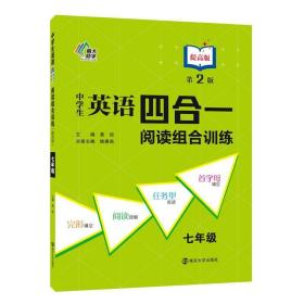 中学生英语四合一阅读组合训练 七年级提高版(第2版)