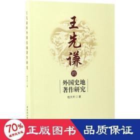 正版王先谦的外国史地著作研究